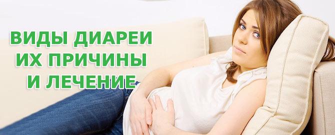 Виды диарей при кишечных инфекциях
